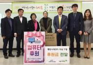 초록우산재단 인천본부, 미혼모가정 후원금 전달