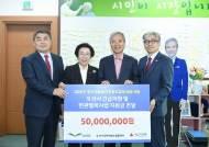 경기공동모금회, 오산시에 긴급지원 사업비 전달