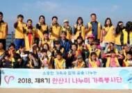안산시자원봉사센터, 가족봉사단 명랑 워크숍 개최