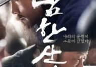 """'남한산성' 측 """"대종상 영화제 참석 의사 전했다…대리 수상자 따로 있다고 연락 받은 바 없다"""""""