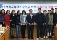 경남 하동군 교육관계자, 인천 미추홀구 벤치마킹 위해 방문