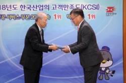 우정사업본부 KCSI 공공서비스, 택배부문 1위