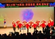 국민건강보험공단 경인지부, 어르신 건강운동 축제 한마당 개최