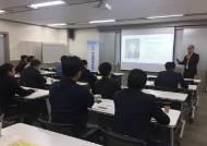 인천상공회의소, '4차 산업혁명 콘서트' 과정 개강