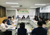 수원중부경찰서, 2차 피해 예방 위한 민·관합동 간담회 개최