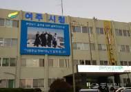 여주시청사에 김정은 위원장 사진, 항의전화 폭주