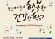 경기도교육청, 학생 건강 정책 방향 모색하는 포럼 개최