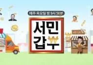 """'서민갑부' 순대국밥갑부 """"친청 어머니 손맛서 시작""""…피순대·순대국밥으로 연 매출 '11억'"""
