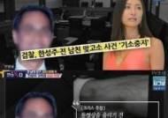 성관계 동영상 유출 파문 후 활동 중단한 한성주는 누구?…아나운서 출신 방송인