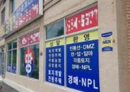 파주시, 남북 평화훈풍·GTX 개발 기대감에 땅값 오름폭 전국 최고