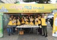 경기농협, 경기미 소비촉진 캠페인 진행