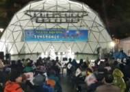 안양만안경찰서 보안협력위, 북한예술단 초청 문화공연 실시