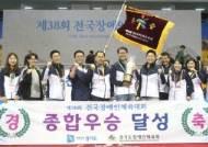 [전국장애인체전] 경기도, 2년 만에 종합우승 달성