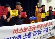 """""""세금도둑 버스업체 관리·감독 강화하라"""""""