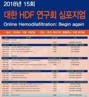 분당차병원, '제15회 대한혈액투석여과 연구회 심포지엄' 개최