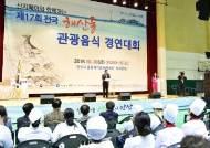안산시, 전국 해산물 관광음식 경연대회 성료