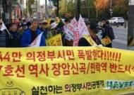 """""""전철 7호선 노선유지는 기본취지 훼손""""… 의정부서 토론회 개최"""