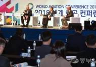 인천국제공항공사 주최 '제3회 세계항공컨버런스' 개막… 미래공항 '신성장 엔진' 논하다