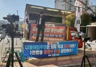 박광온 '가짜뉴스 유통방지법' 발의… 보수단체, 반대 집회