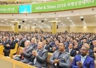 하나님의 교회 'Arise & Shine 2018 국제성경세미나' 개최