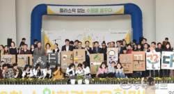"""'수원 환경교육 한마당' 1천명 시민 """"플라스틱 없는 수원 꿈꾸다"""""""