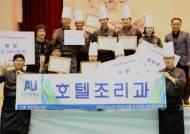 안산대학교 호텔조리과 '전국 해산물관광음식 경연대회' 수상