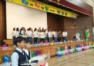 안양청계초교, 학생자율동아리 발표회 진행