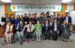 경기도의회, 제2기 의정모니터 역량강화 워크숍 개최