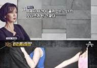 '풍문으로 들었쇼' 드라마 '품위있는 그녀' 이야기가 실화?…'현대판 신데렐라' 결국 이혼
