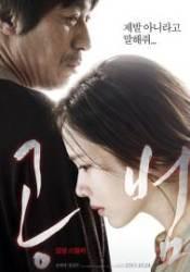 손예진·김갑수 영화 '공범', 15년 전 대한민국 충격에 빠뜨린 故한채진군 유괴살인사건