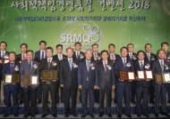 한국수자원공사, 사회적책임 대상 수상