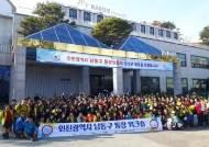 인천 남동구, 통장 역량강화 워크숍 개최