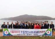 기흥저수지 '명품 휴식처'로 만들어 줄 수질개선사업 '첫 삽'