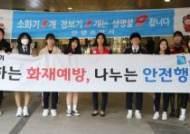 안양소방서, 119소년단과 불조심 캠페인