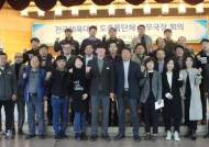 경기도체육회, 종목단체와 제100회 전국체전 종합우승 다짐