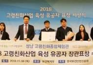 성남 고령친화종합체험관, 보건복지부 장관표창 수상