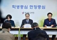 경기도교육청, 15일까지 '처음학교로' 도입 않는 사립유치원 보조금 전액 삭감
