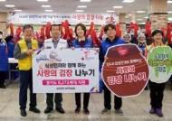 삼성전자·대한적십자사 경기도지사 '2018 함께하는 사랑의 김치나눔' 진행