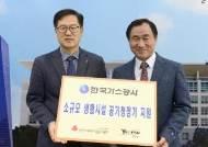 인천LNG기지, 연구지역 생활시설 23개소에 공기청정기 기증