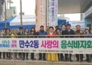 인천 만수2동, 새마을회 주관 사랑나눔 바자회 개최