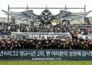 [K리그2 정규리그 경기 구단 결산] 성남만 웃었다…안양·수원FC·부천·안산 '한숨'