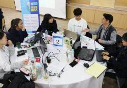 차세대융합기술연구원 '테크톤 경진대회' 9~10일 양일간 개최