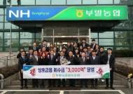이천 부발농협, 상호금융예수금 3천억 달성탑 수상