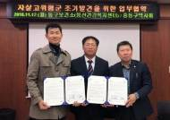 인천동구보건소, 중·동구약사회와 생명존중 및 자살예방 업무협약 체결