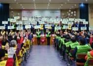 인천 미추홀구노인인력개발센터, '노인사회활동 지원사업 종합평가대회' 개최