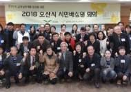 오산시, '민선 7기의 약속!' 공약 실천계획 평가를 위한 2기 시민배심원제 운영