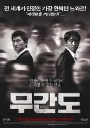 영화 '무간도', 최민식·황정민·이정재 '신세계' 모티브 된 영화