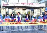 하남시장애인복지관 행복나누미, 김장나눔 행사 개최