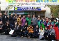 안양시새마을부녀회, 김장 3천포기 어려운 이웃에 전달