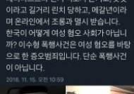 """신지예 """"이수역 폭행 사건, 여성 혐오 바탕으로한 증오범죄…단순한 폭행 사건 아냐"""""""